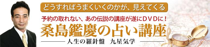 どうすれば、うまくいくのかがみえてくる、桑島鑑慶の「九星気学」占い講座